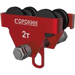 Сорокин 4.522 каретка для тали 2т Сорокин Тали, тельферы Грузоподъемное